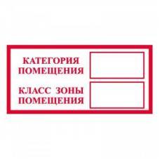 Знак T312 Категория помещения, класс зоны помещения (размер 100х200) светоотражающий