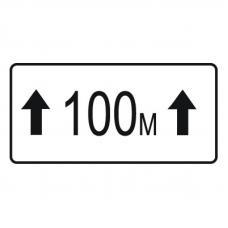 Дорожный знак 8.2.1 (100М) (зона действия)