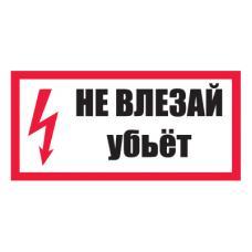 Плакат предупреждающий №9-T14 Не влезай, убьет СО 153-34.03.603-2003 (Пластик 150 х 300)
