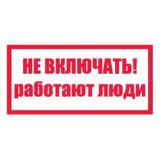 Плакат запрещающий №1-T05 Не включать! Работают люди СО 153-34.03.603-2003 (Пластик 100 х 200)