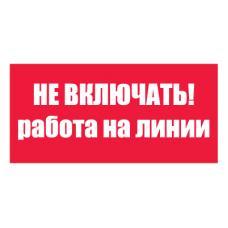 Плакат запрещающий №3-T06 Не включать! Работа на линии СО 153-34.03.603-2003 (Пластик 100 х 200)