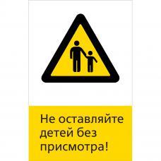 Знак 5.1.6.04 Проход запрещен! (Пластик 450 x 700)