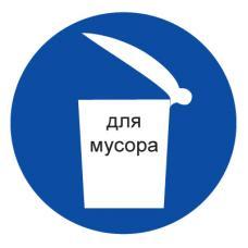 Знак M19 Место для мусора (Пленка 100 x 100)