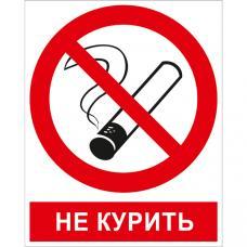 Знак P01K Не курить (Пластик 250 x 200)