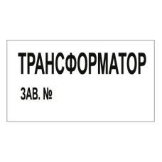 Знак T106 Трансформатор зав. № (Пластик 140 х 250)