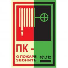 Знак T304 Пожарный кран № -. О пожаре звонить 101, 112 (Фотолюминесцентный Пленка 120 х 180) T1