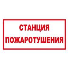 Знак T305 Станция пожаротушения (Пленка 150 х 300)