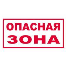 Знак T307 Опасная зона (Пластик 250 х 500)