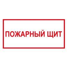 Знак T310 Пожарный щит (Пленка 150 х 300)