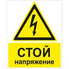 Знак W08K Стой напряжение (Пленка 250 x 200)