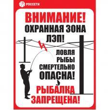 Знак ЗБ.02 «Ловля рыбы вблизи ЛЭП смертельно опасна!» Рисунок 2 СТО 34.01-24-001-2015 (Металл 300 х 200)