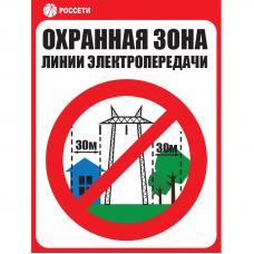 Знак ЗБ.08 «Охранная зона ЛЭП 330 кВ - 30 метров» Рисунок 8 СТО 34.01-24-001-2015 (Металл 550 х 400)
