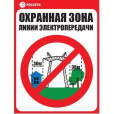 Знак ЗБ.09 «Охранная зона ЛЭП 500 кВ - 30 метров» Рисунок 9 СТО 34.01-24-001-2015 (Металл 550 х 400)